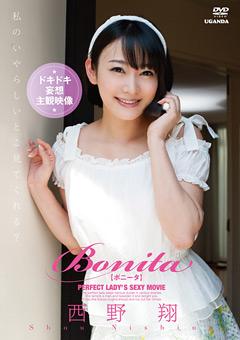 【西野翔動画】Bonita-西野翔 -アイドル