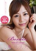 Bonita 瑠川リナ