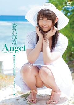 【彩乃なな動画】彩乃なな-Angel -アイドル