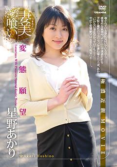 【星野あかり動画】妻美喰い-歪曲願望-星野あかり -アイドル