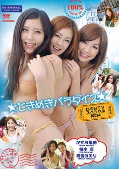 ときめきパラダイス【かすみTVスペシャル 其の4】