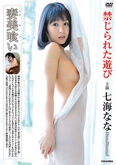 【七海なな動画】妻美喰い-禁じられた遊び-七海なな -アイドル