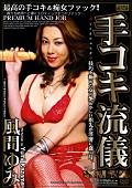 手コキ流儀 vol.1 風間ゆみ