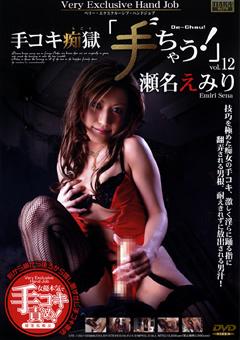 手コキ痴獄「手゛ちゃう!」 vol.12 瀬名えみり