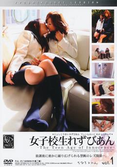 女子校生れずびあん vol.1