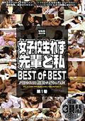 女子校生れず 先輩と私 BEST of BEST 第1巻