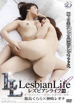 Lesbian Life8