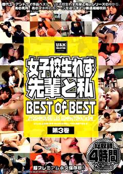 女子校生れず 先輩と私 BEST of BEST 第3巻