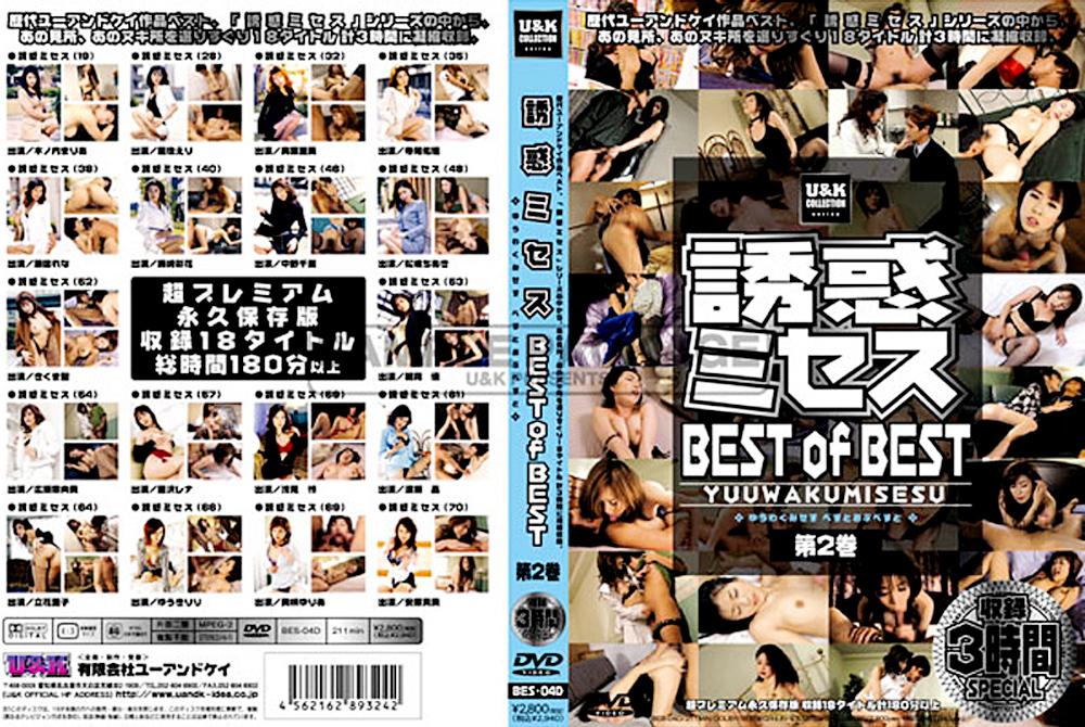 誘惑ミセス BEST of BEST 第2巻
