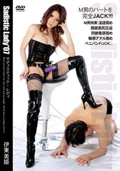 Sadistic Lady07 伊東美姫
