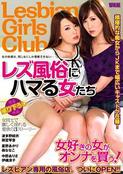 レズ風俗にハマる女たち ~Lesbian Girls Club~