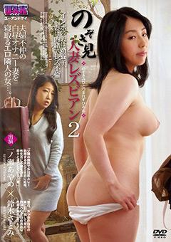 【鈴木さとみ動画】のぞき見人妻レズビアン2 -熟女