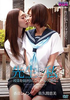 【香苗レノン動画】先生と私-佐久間恵美-香苗レノン -レズビアン