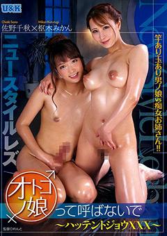 【佐野千秋動画】ニュースタイルレズビアン-オトコノ娘って呼ばないで -ニューハーフ