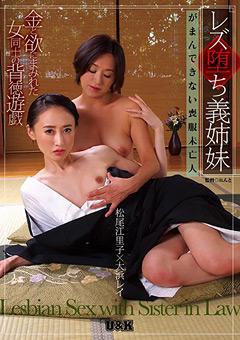 【大浜レイ動画】レズビアン堕ち義姉妹-松尾江里子-大浜レイ -熟女