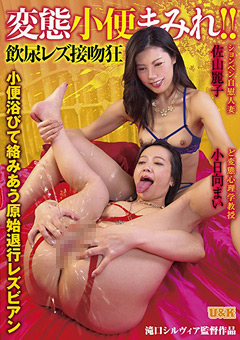 【佐山麗子動画】歪曲小便まみれ!!飲尿レズビアンキス狂-小日向まい-佐山麗子 -レズビアン
