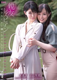 【平川琴菜動画】親友レズビアン-東条蒼-平川琴菜 -レズビアン