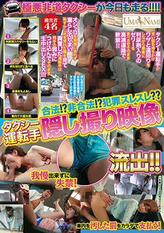 DUGA タクシー運転手隠し撮り映像流出!!
