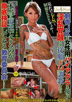 DUGA 刺青JKを女性用バイアグラを使って淫乱覚醒 飯島くうが