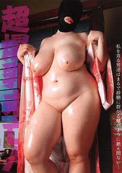 素人娘 巨乳・美乳・貧乳 100人の柔らか生おっぱい人妻・ハメ撮り専門|熟女殿堂