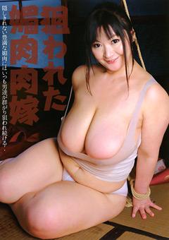 狙われた媚肉肉嫁 永峰朋美人妻・ハメ撮り専門|熟女殿堂