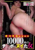 手コキQueen 10000本のチ○ポをヌイた女 葉月サラ
