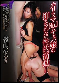 カリスマNo.1キャバ嬢の抑えられない性的衝動!! 青山はるき