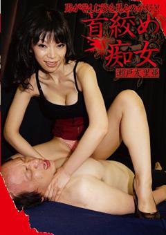 男が苦しむ姿を見るのが好き! 首絞め痴女