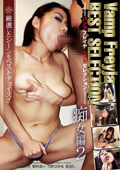 Vamp Freyja BEST SELECTION 痴女編2