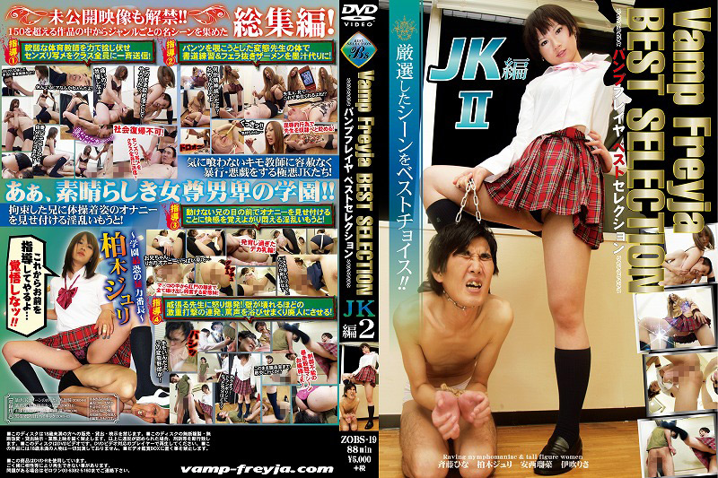 斉藤ひな:Vamp Freyja BEST SELECTION JK編2