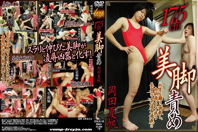 175cm美脚責め 岡田夏帆