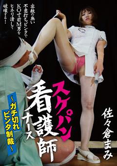 【佐々倉まみ動画】スケパン看護師-~ガチ切れビンタ制裁~-佐々倉まみ-M男