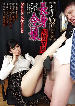 【宮村ななこ動画】脚線美QUEEN-長身令嬢M男折檻-宮村ななこ-M男