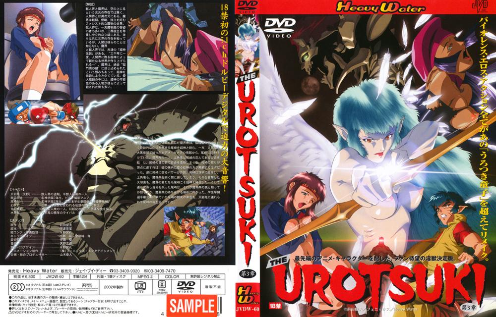 THE UROTSUKI 第3章