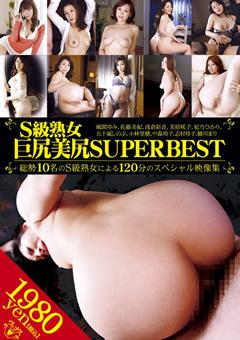 S級熟女 巨尻美尻SUPER BEST