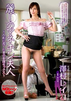 麗しのマネキン夫人~人形に恋した男の妄想セックス~ 澤村レイコ