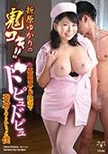 折原ゆかりの鬼コキ!!