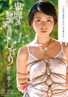 卑辱の勃起乳首嫁しばり 櫻井菜々子