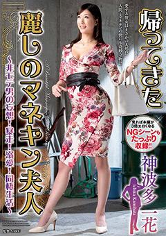 【神波多一花動画】帰ってきた麗しのマネキン夫人-神波多一花-熟女