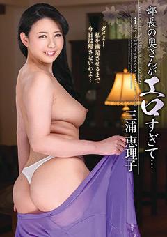 【三浦恵理子動画】部長の奥様がスケベすぎて…-三浦恵理子 -熟女