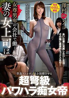 【澤村レイコ動画】妻の女上司は超弩級パワハラ淫乱痴女帝-澤村レイコ -熟女