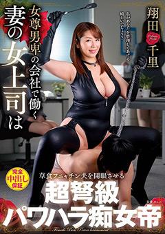 妻の女上司は超弩級パワハラ痴女帝 翔田千里