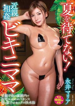 【永井マリア動画】夏を待てない!近親相姦ビキニお母さん-永井マリア -熟女