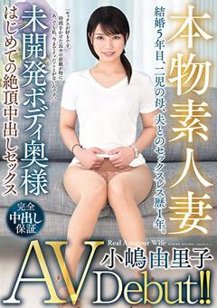 【小嶋由里子動画】本物素人妻AV-Debut!!-小嶋由里子 -熟女