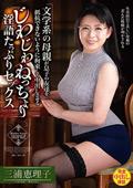 じわじわねっちょり淫語たっぷりセックス 三浦恵理子のジャケット画像