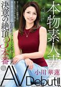 本物素人妻AV Debut!! 小川華蓮のジャケット画像