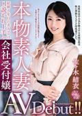本物素人妻AV Debut!! 佐々木結衣のジャケット画像