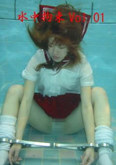 水中拘束 Vol.01