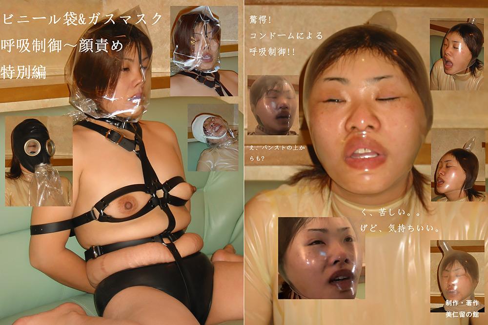 ビニール袋&ガスマスク呼吸制御~顔責め 特別編
