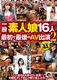一般素人娘16人最初で最後のAV出演2